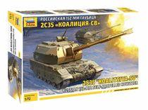 Maquette militaire russe : 2S35 Koalitsiya - 1/72 - Zvezda 05055 5055