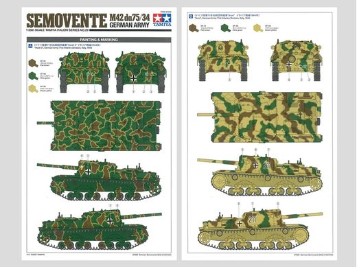 Maquette d'avion : Semovente M42 Da75/34 - 1/35 - Tamiya 37029