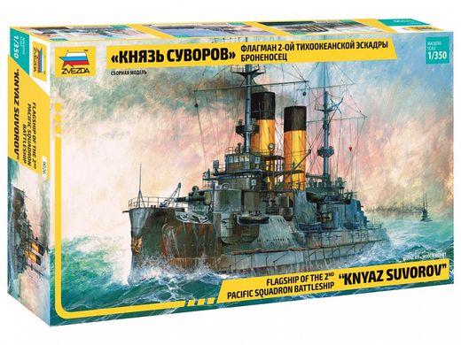 Maquette militaire : Cuirassé Kniaz Suvorov - 1/350 - Zvezda 09026 9026